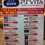 ヨドバシアキバでPSVita予約できた!!