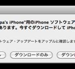 iOS5.0.1がきた!!
