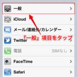 iPhone4でOTAってiOS5.0.1にバージョンアップしてみた。