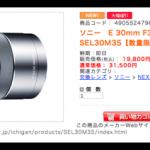 NEX用Eマウントマクロレンズ『SEL30M35』が2万円切ってるのか