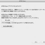 MacもWinもどっちの環境でもATOKの辞書データをを最新の状態にできる『ATOK Sync』を設定する