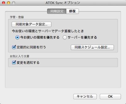 Atok sync 04 2
