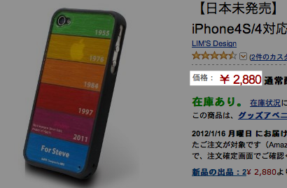 Iphone4scase 007