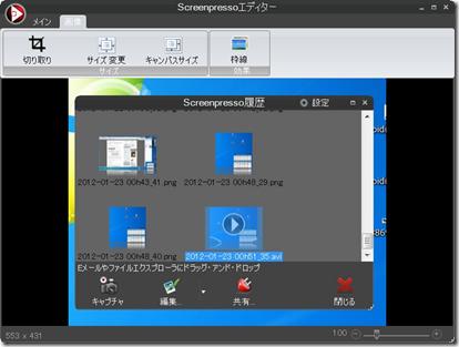 screenpresso_04