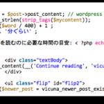 手軽にソースコードが表示できる『SyntaxHighlighter』は中々便利
