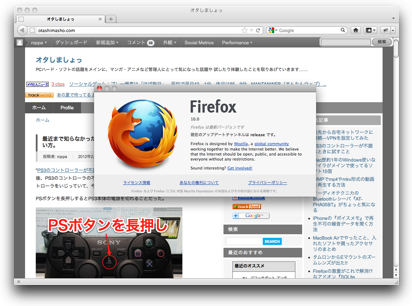 firefox10_001-1.png