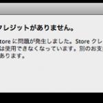 iTunes Storeで購入できない…