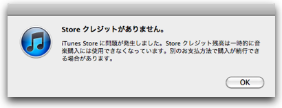 itunesstore_trouble_01s.png