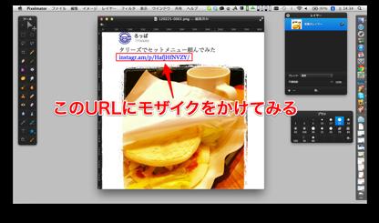 Tips pixelmator 001
