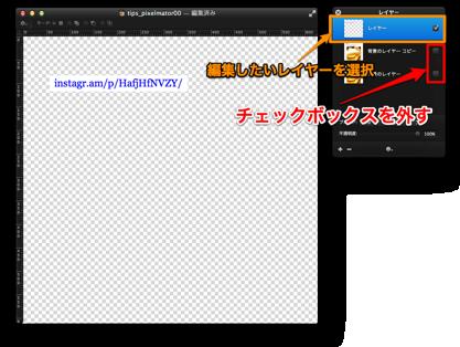 Tips pixelmator 005s
