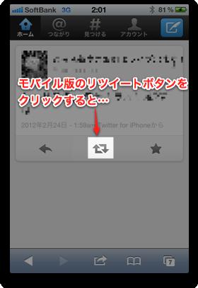 Twittermobile 002s 1