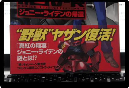Gundam msvrcomic 001