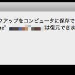 iPhone4Sのバックアップデータを吹っ飛ばしてしまった… (;´Д`)