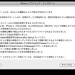 iOSアップデートに大失敗して(今も)復元中 (;´Д`)