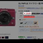 オリンパスのミラーレスデジイチ 『PEN E-PL2』がAmazonでものすごく安くなってる…