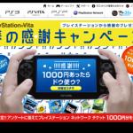 期間限定!! モンスターハンターポータブル3を200円でゲットする方法