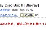 Fate/Zeroの2ndシーズンBlu-rayボックスが9月19日に発売!! …しかしAmazoでは