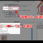 iTunesのアートワークにAmazonの画像を利用する割とシンプルなやり方