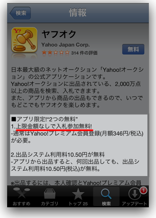 Yahoo auction 02
