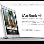 2011モデルのMacBook Air使いが2012モデルのMacBook Airがいいなぁと思うところ。