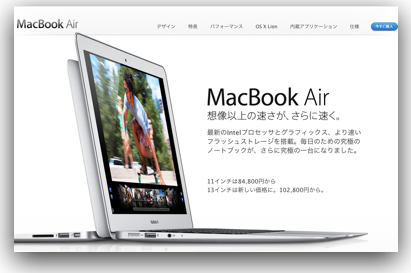 MacBook Airの2012年モデル