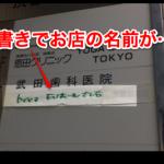 JR渋谷駅東口から徒歩1分の電源が使えるカフェ『beez』が6月28日オープン!! …その前にプレオープンしているので行ってきた