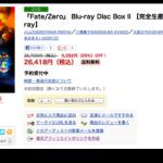 楽天ブックスでも『Fate/Zero Blu-ray Box Ⅱ』が26%オフで買えるのか…