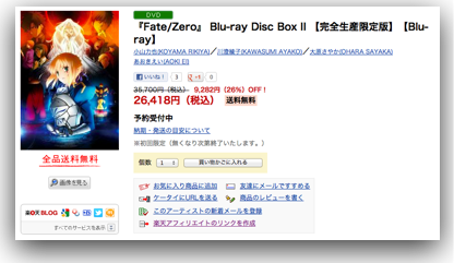 fatezerobluray2nd_rakuten_01.png