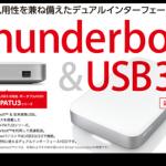 ThunderboltやUSB3.0でつなげるバッファローのポータブルHDD『HD-PATU3』シリーズが激しく気になる…