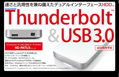 ThunderboltとUSB3.0ポートなので転送速度はかなり速そう。