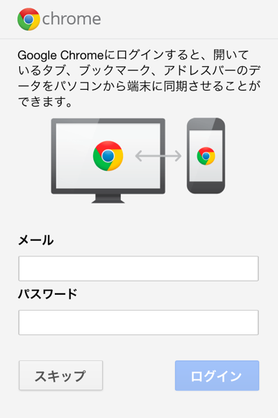 Ios chrome 02s
