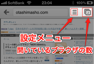 Ios chrome 03s