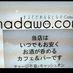 秋葉原のつい長いしたくなるカフェ『まだおカフェ』最終日に行ってきた