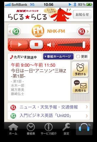 iPhoneアプリの『らじる☆らじる』