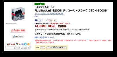 PS3が半額に!!