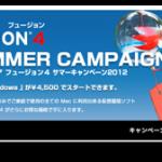 VMWare Fusion4が7月1日までのサマーキャンペーンで4,500円!!
