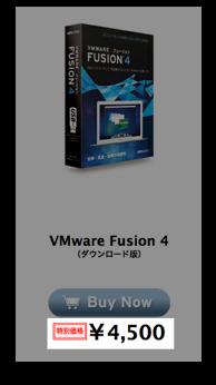 VMWare Fusion4がお得!!