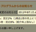 最近のAmazonアフィはえぐい…。8/1から特定カテゴリの紹介料が2%固定ってないわー(;´Д`)