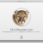 MacBook AirにMoutain Lionをインストールしてみた