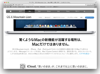 Osx moutain lion 01 1