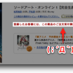 『ソードアート・オンライン』1巻のBlu-rya/DVDが10月24日発売決定!! …しかしAmazonでポチれるのはDVDのみだった (;´Д`)