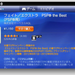 PSPタイトルの『フェイト/エクストラ』が8月29日まで半額の1,150円になっている!!