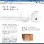どんな耳にもジャストフィット!? …かも知れないiPhone5にもついてくる新型イヤフォンの『EarPods』が非常に気になる。