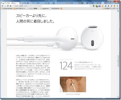 earpods_01_thumb.jpg
