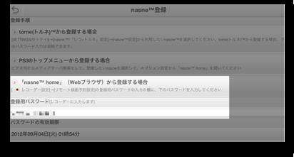 Nasne net 03s
