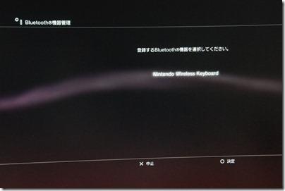 nintendo_keyboard_ps3_04