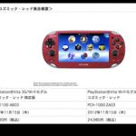 PSVitaにカラーモデルが2つ11月15日に発売、特に一部界隈が待ち望んでいた赤が追加された!!