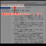 Moutain Lionにアップデートしたら辞書アプリから『類語辞典』が削除されていた…