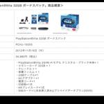 Amazon価格で2,000円以上もお得な『PlayStation®Vita 32GB ボーナスパック』はかなり気になる