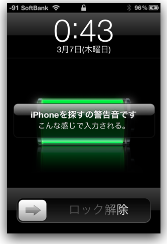 Iphone4s lost 04s